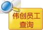 河北千赢新版app千赢国际官网首页技术有限公司