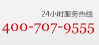 服务热线:400-707-9555